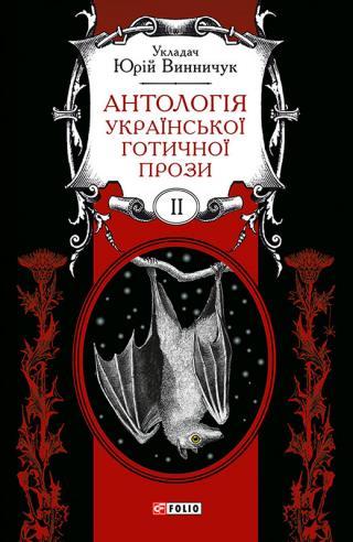 Антологія української готичної прози. Том 2