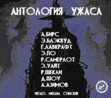 Антология Ужаса
