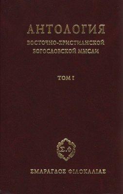 Антология восточно–христианской богословской мысли, Том I