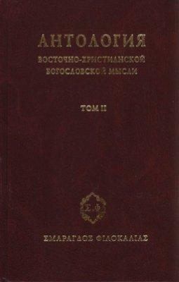 Антология восточно–христианской богословской мысли, Том II
