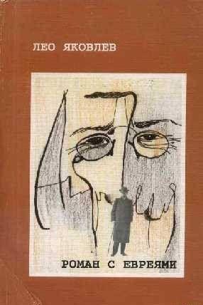 Антон Чехов. Роман с евреями