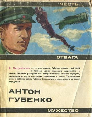 Антон Губенко