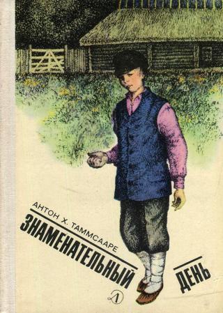 Антон Хансен Таммсааре