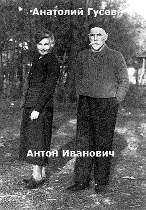 Антон Иванович (СИ)