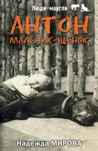 Антон. Мальчик-щенок