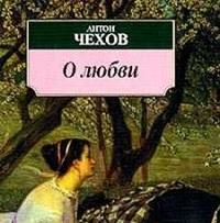Антон Павлович Чехов О любви