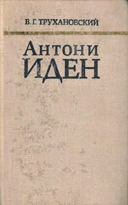 Антони Иден. Страницы английской дипломатии, 30-50-е годы