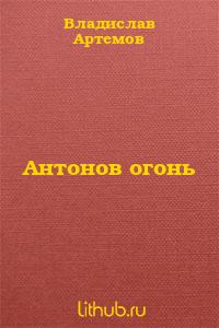 Антонов огонь