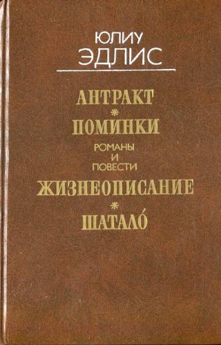 Антракт: Романы и повести
