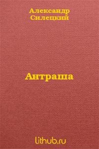 Антраша