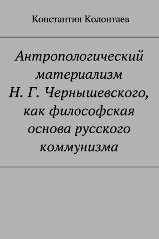 Антропологический материализм Н. Г. Чернышевского, как философская основа русского коммунизма