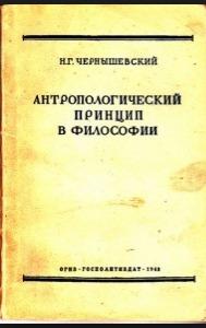 Антропологический принцип в философии