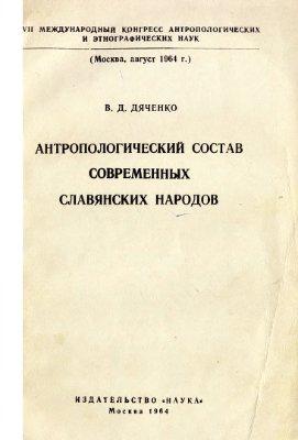 Антропологический состав современных славянских народов