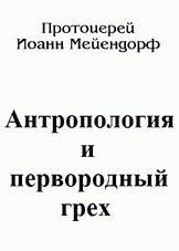 Антропология и первородный грех