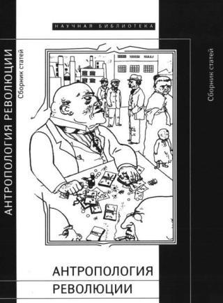 Антропология революции