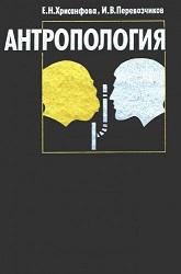 Антропология: учебник (4-е изд.)