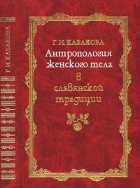 Антропология женского тела в славянской традиции.