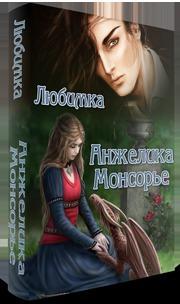 Анжелика Монсорье (СИ)