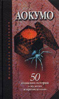 Аокумо - Голубой паук. 50 японских историй о чудесах и привидениях