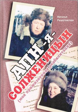 АПН-Я-Солженицын