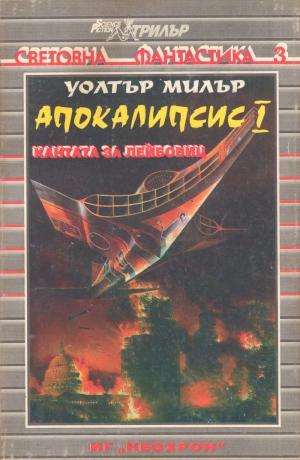 Апокалипсис I ((Кантата за Лейбовиц))