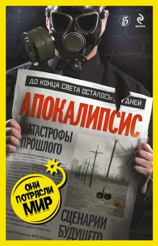 Апокалипсис: катастрофы прошлого, сценарии будущего