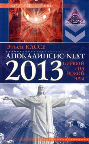 Апокалипсис-Next 2013. Первый год новой эры