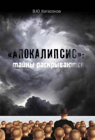 «Апокалипсис»: тайны раскрываются [litres]