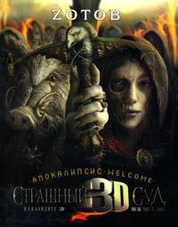 Апокалипсис Welcome: Страшный Суд 3D [litres]