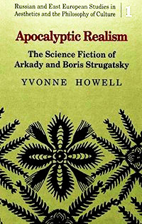 Апокалиптический реализм: Научная фантастика А. и Б. Стругацких