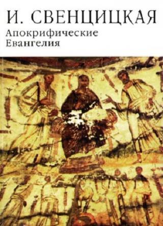 Апокрифические Евангелия: Исследования, тексты, комментарии