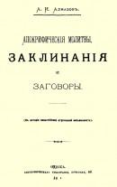 Апокрифические молитвы, заклинания и заговоры (К истории византийской отреченной письменности)
