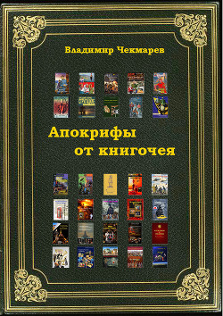 Апокрифы от книгочея