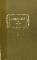 Аполлинер Г. Стихи