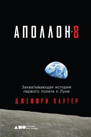 «Аполлон-8». Захватывающая история первого полета к Луне [litres]