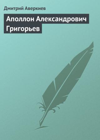 Аполлон Александрович Григорьев