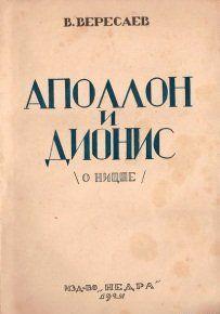 Аполлон и Дионис (О Ницше)