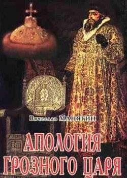 Апология Грозного Царя