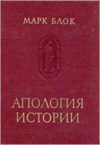 Апология истории, или Ремесло историка