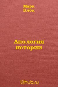 Апология истории