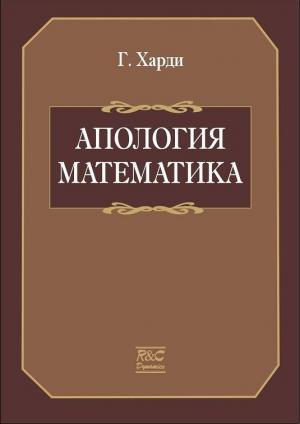 Апология математика