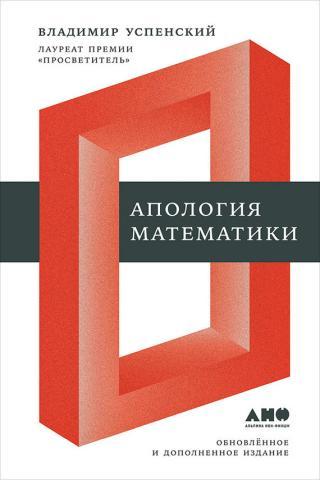 Апология математики, или О математике как части духовной культуры