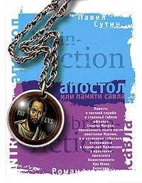 Апостол, или Памяти Савла