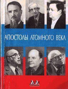 Апостолы атомного века. Воспоминания, размышления
