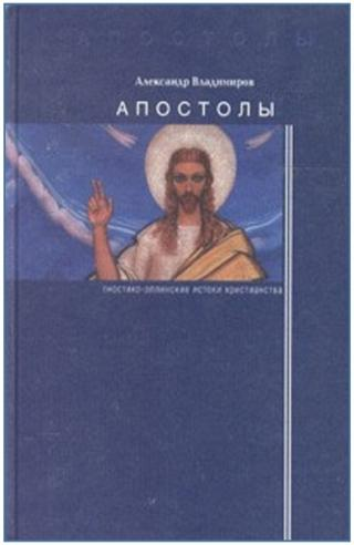 Апостолы: гностико-эллинские истоки христианства