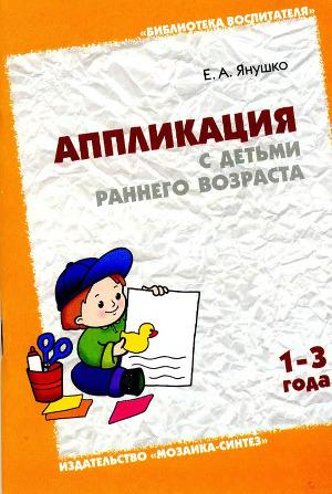 Аппликация с детьми раннего возраста (1-3 года)