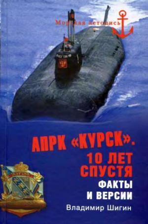 АПРК «Курск». 10 лет спустя. Факты и версии
