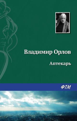 Аптекарь (Останкинские истории - 2)