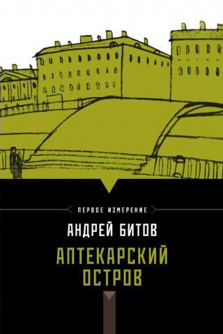 Аптекарский остров (сборник)