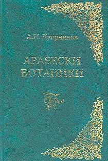 Арабески ботаники. Книга 1